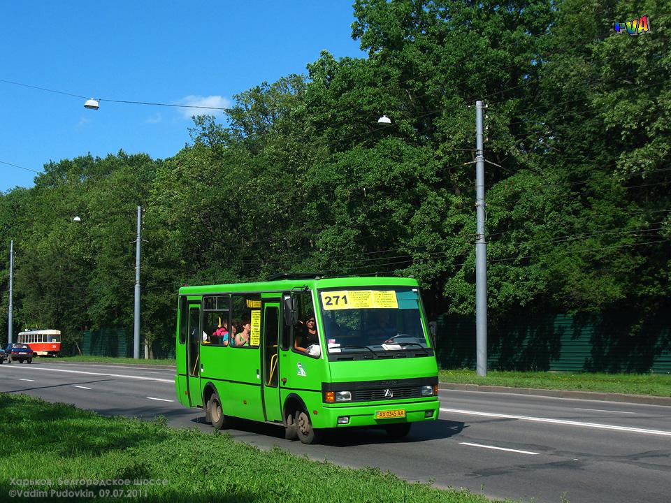 Харьков, автобус 619.