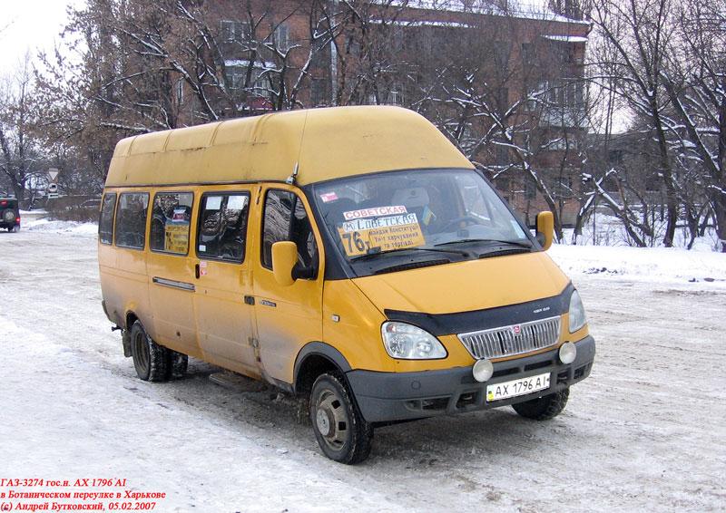 ГАЗ-3274 гос.  АХ1796АІ в Ботаническ…