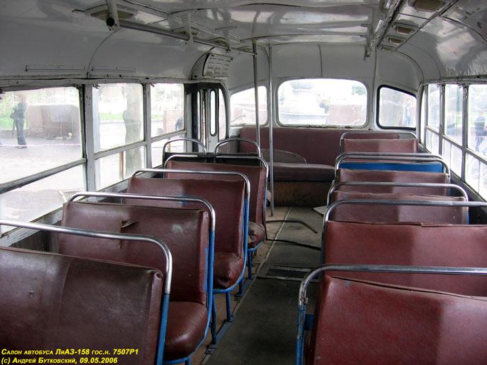 Автобус.  Подвижной состав.  ЗиЛ…