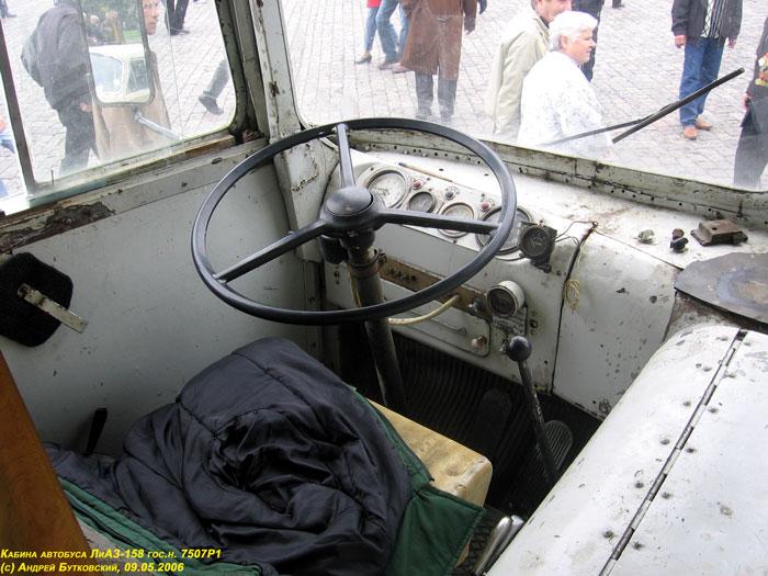 Кабина водителя автобуса ЗиЛ-158…