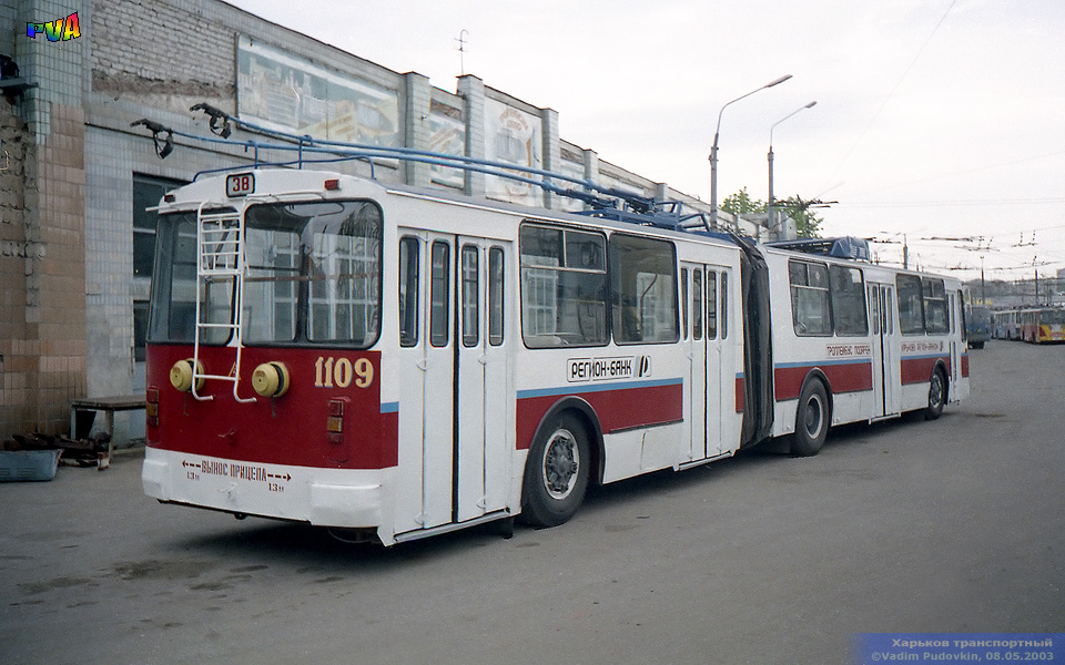 http://gortransport.kharkov.ua/trol/ps/ziu683/photo/kht_ziu683_1109_20030508_v2.jpg